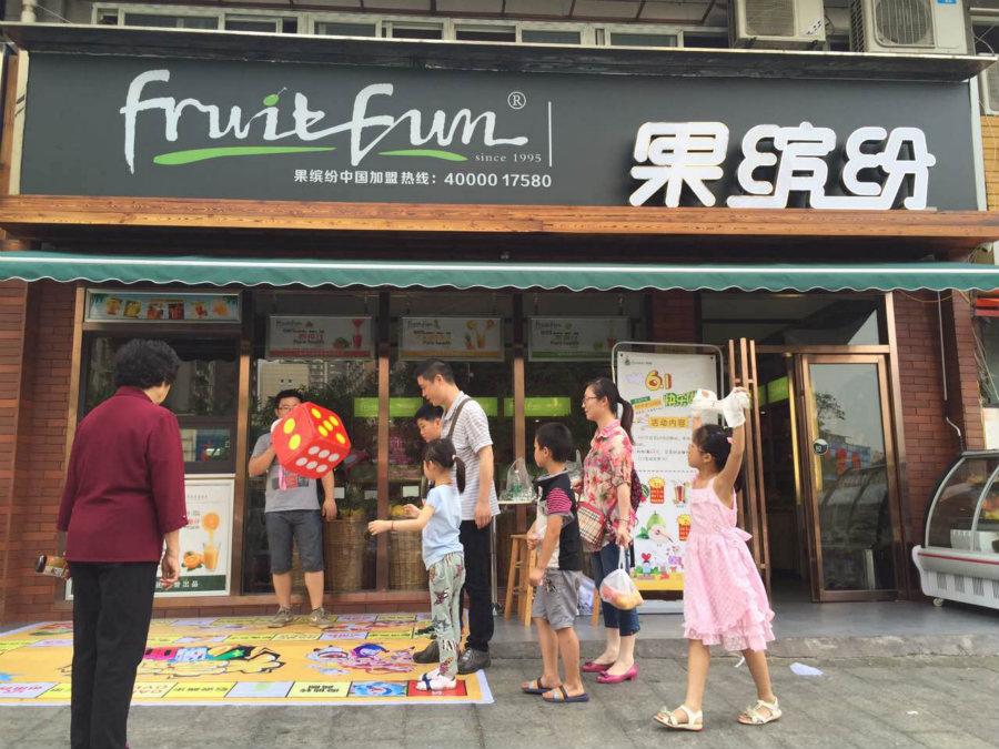 开一家水果店多少钱
