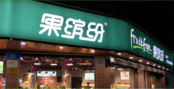 水果加盟店10大品牌果缤纷怎么样?