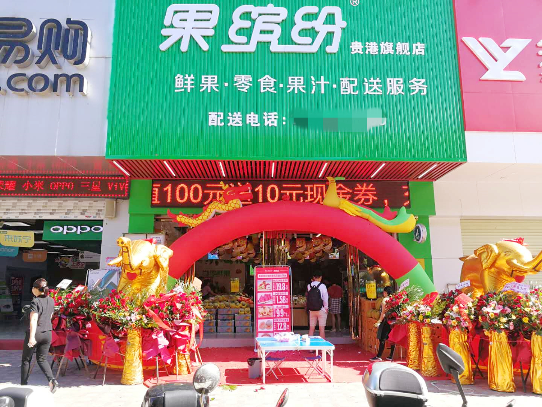 开业捷报丨果缤纷广西贵港丰宝商贸城店盛大开业!